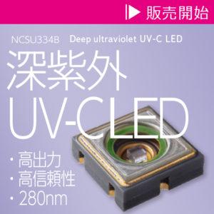 製品正方形テンプレート日亜深紫外_96dpi